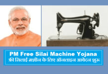 Silai machine yojana