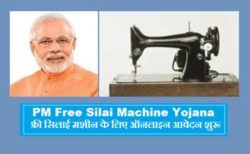 Silai machine yojana
