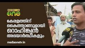 Rohingya Refugees extend helping hand for Kerala flood victims - YouTube